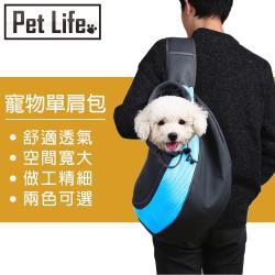 Pet Life 貓狗寵物戶外透氣織網可調節單肩旅行側背包 大號/天藍