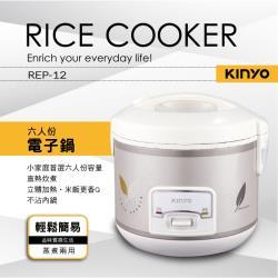 KINYO六人份電子鍋REP-12