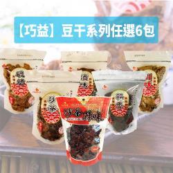 【巧益】豆干系列(川味/沙茶/沙茶麻辣/炭烤/滷味/香蒜)(180g)_6包組