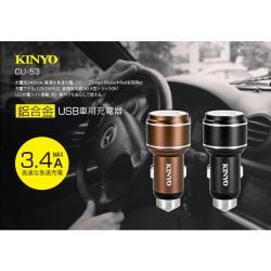 KINYO鋁合金USB車用充電器CU-53