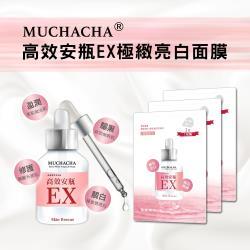 Muchacha 高效安瓶EX極緻亮白面膜30片組
