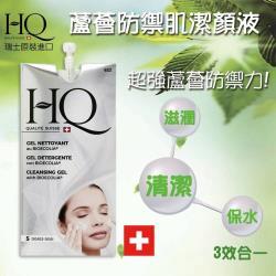 瑞士HQ 蘆薈防禦肌顏潔液15mlX2包