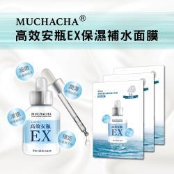 Muchacha 高效安瓶EX保濕補水面膜30片
