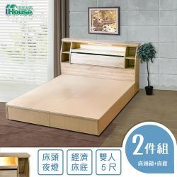 IHouse-尼爾 日式燈光收納房間2件組(床頭箱+床底)-雙人5尺