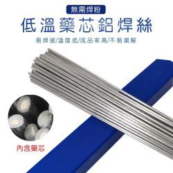 1.6mm*50cm低溫藥芯焊條鋁鋁藥芯焊條 無需焊粉鋁焊接藥芯 -20入