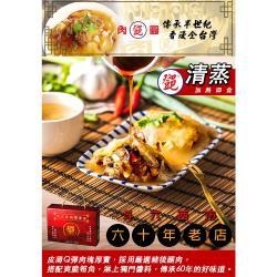 (登邑)肉圓 60年老店斗六西市鄧肉圓禮盒100顆/盒-清蒸(120g/顆)