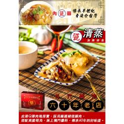 (登邑)肉圓 60年老店斗六西市鄧肉圓禮盒60顆/盒-清蒸(120g/顆)