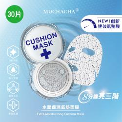 Muchacha 韓國創新速效水潤保濕氣墊面膜30片組