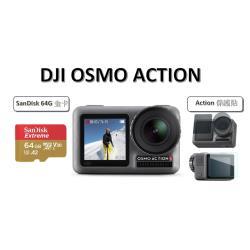 ★年尾大特惠☆DJI Osmo Action 4K HDR 防水運動相機 (買就送64G記憶卡+玻璃保護貼)