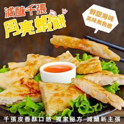 海肉管家-減醣千張月亮蝦餅(35片/每片約120g±10%)