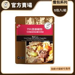 T.N.A. 悠遊系列-餐包系列-牛肉燉番茄金薯佐時蔬 5包入