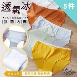 【Dylce 黛歐絲】50%透氧冰絲輕薄涼爽無痕內褲(超值5件組-隨機)現貨+預購