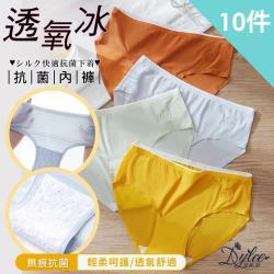 【Dylce 黛歐絲】50%透氧冰絲輕薄涼爽無痕內褲(超值10件組-隨機)現貨+預購