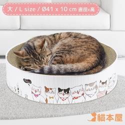 貓本屋 貓抓板圓餅下凹式貓窩-L大號