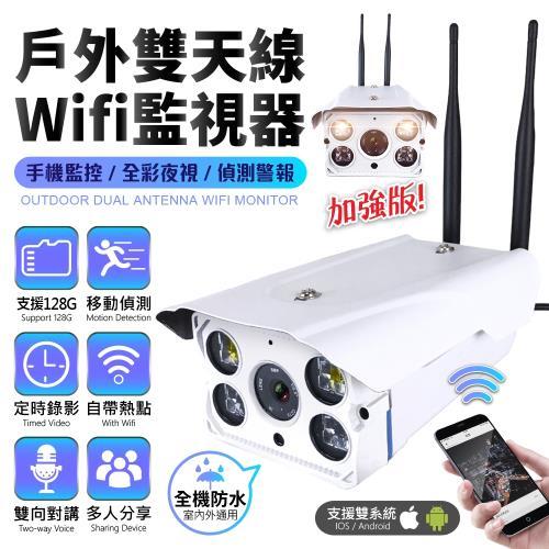 【U-ta】全彩防水級室外夜視無線監視器FHD(升級版)/
