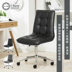 E-home Leona莉歐娜簡約皮面電腦椅-兩色可選