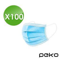 【PEKO】成人款拋棄式熔噴布夾層三層防護防塵口罩(100入組)