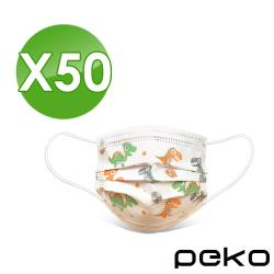 【PEKO】兒童防護口罩拋棄式熔噴布夾層三層防護防塵口罩 50入(17款任選)