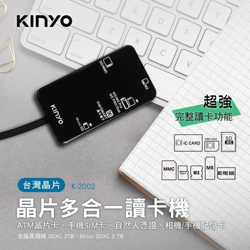 KINYO多合一晶片讀卡機