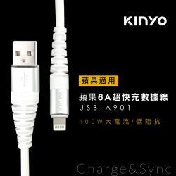 KINYO蘋果6A超快充數據線 USB-A901