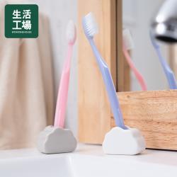 【生活工場】雲端漫步陶瓷牙刷單人架-灰