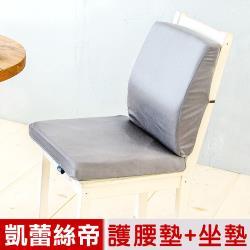 凱蕾絲帝 久坐良伴柔軟記憶護腰墊+高支撐坐墊兩件組-淺灰