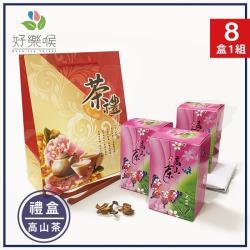 好樂喉 功夫熟香高山手採茶葉禮盒 2斤8盒/贈提袋