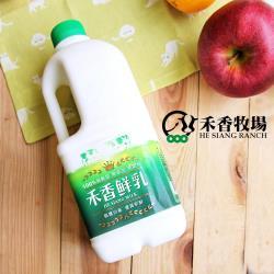 禾香牧場 鮮乳/牛奶1858ml x2罐