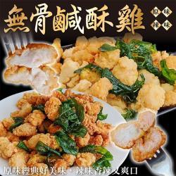 海肉管家-台灣鮮嫩無骨鹽酥雞(8包/每包約250g±10%)