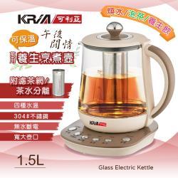 【KRIA可利亞】萬用養生烹煮壺/養生壺/快煮壺/泡茶機(KR-A15E2)