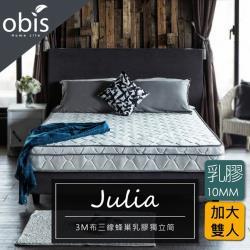 [obis] Julia三線3M防潑水乳膠蜂巢獨立筒床墊[雙人加大6×6.2尺]