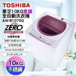 TOSHIBA 東芝 10公斤 星鑽不鏽鋼單槽洗衣機 AW-B1075G(WL)