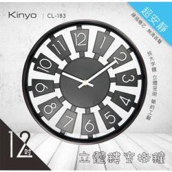 KINYO立體簍空掛鐘CL-183