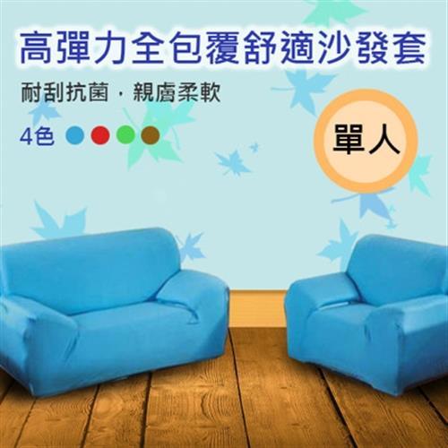 高彈力全包覆舒適沙發套(單人)