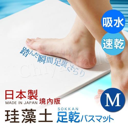 日本藤原境內版 日本製 珪藻土 足乾樂 超速吸水地墊 乾燥快超吸水墊(43x29x0.9cm)-M(日本建材級)
