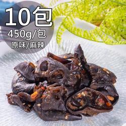 【如意生技】純素涼拌川耳10包(原味/辣味)(450g/包〉