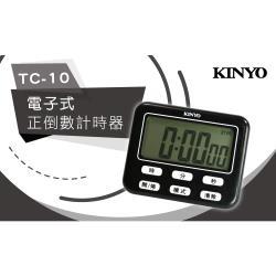 KINYO電子式計時器數字鐘TC-10
