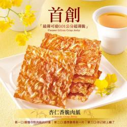 【快車肉乾】櫻花蝦香脆肉紙(132g/包)