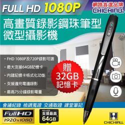 CHICHIAU-Full HD 1080P 插卡式鋼珠筆型影音針孔攝影機/密錄器/影音記錄器 P75