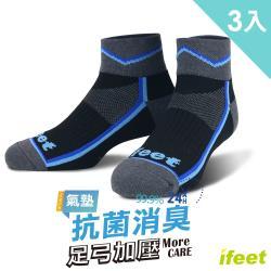 【ifeet】8309抗菌科技超厚底運動襪22-24CM女款(3雙入)藍色