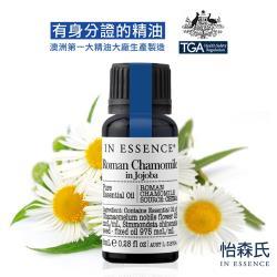 IN ESSENCE澳洲怡森氏 羅馬洋甘菊純精油8ml(含荷荷芭油)(可當精華液使用)