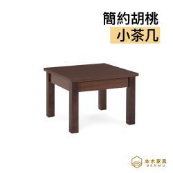 【本木】金海 簡約小茶几