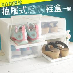 超耐重自動掀蓋鞋架 收納鞋盒4入組
