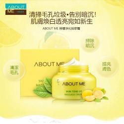 ABOUT ME 檸檬淨化按摩霜150ml-效期2022/04/29