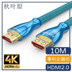 【日本秋葉原】HDMI2.0專利4K高畫質3D影音編織傳輸線 10M