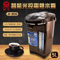 結帳驚喜價! 【晶工】5.0L智能光控電熱水瓶 JK-8550