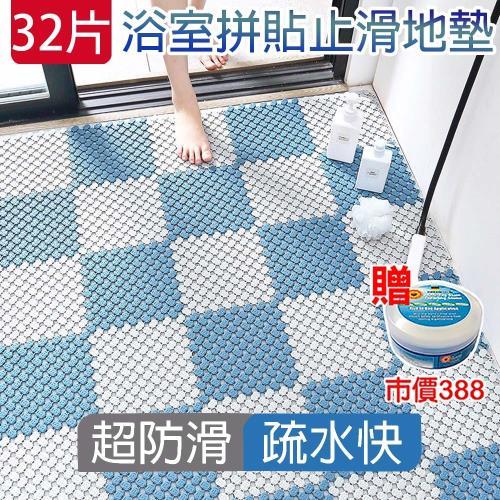 【媽媽咪呀】超柔韌可裁防滑浴室拼接地墊_32片(加贈萬用去污膏一罐)
