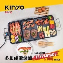 KINYO 五段火力 不沾塗層多功能電烤盤BP-30-庫(24H出貨)