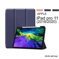 iPad Pro 11 (2018/2020) 帶筆槽 卡斯特紋 三折平板皮套 平板保護套(PA211)