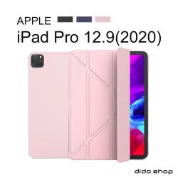 iPad Pro 12.9 2020 硅膠軟殼Y折平板皮套 平板保護套 (PA217)
